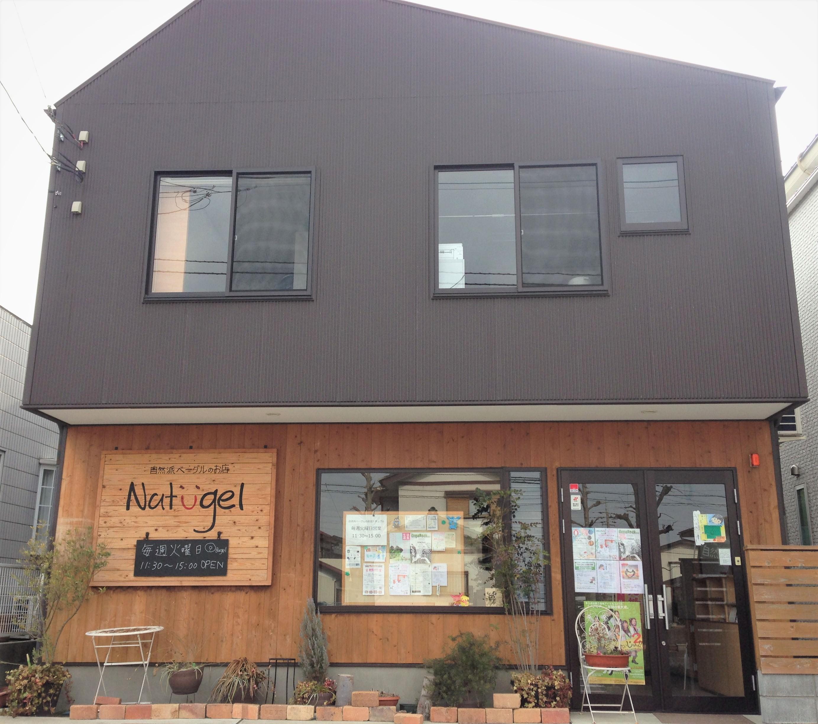 株式会社創想、自然派ベーグルのお店ナチュグルの建物写真